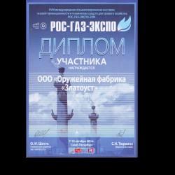 РОС-ГАЗ-ЭКСПО-2014