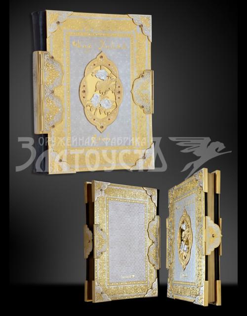 Золотая книга